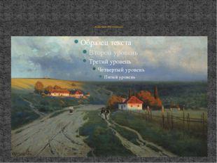 «Вечер на Украине» 1901 г. КРЫЖИЦКИЙ Константин
