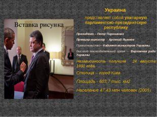 Украина представляет собой унитарную парламентско-президентскую республику Пр