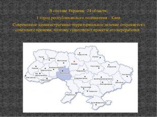 В составе Украины 24 области, 1 город республиканского подчинения – Киев. Сов