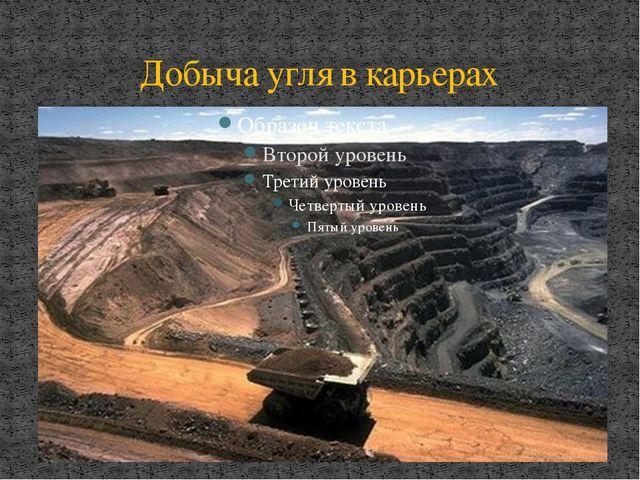 Добыча угля в карьерах