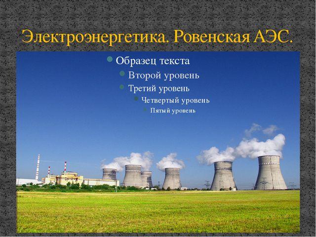 Электроэнергетика. Ровенская АЭС.
