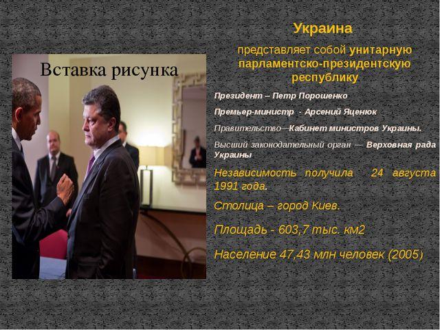 Украина представляет собой унитарную парламентско-президентскую республику Пр...