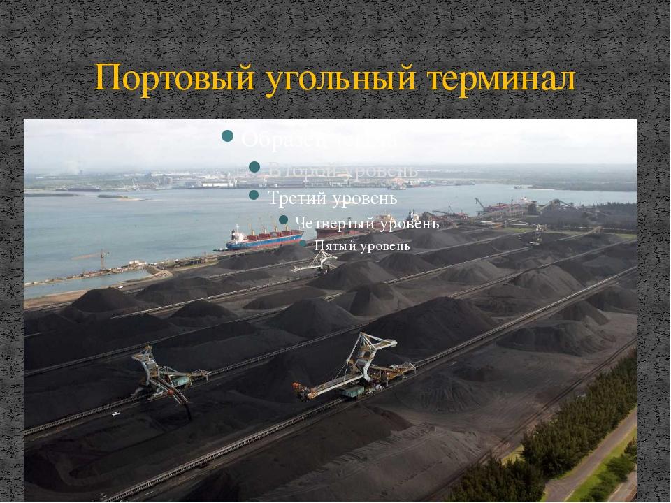 Портовый угольный терминал