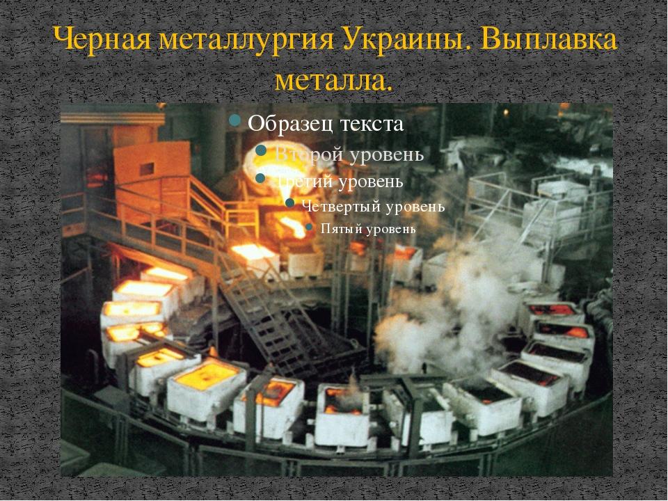 Черная металлургия Украины. Выплавка металла.