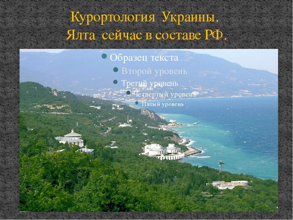 Курортология Украины. Ялта сейчас в составе РФ.