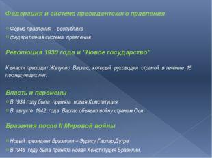 Федерация и система президентского правления  Форма правления - республика ф