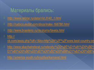 Материалы брались: http://www.refstar.ru/data/r/id.3140_1.html http://rudocs.