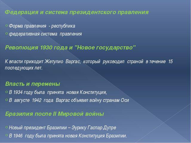 Федерация и система президентского правления  Форма правления - республика ф...