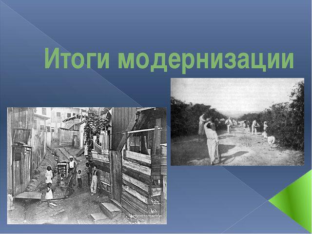 Итоги модернизации