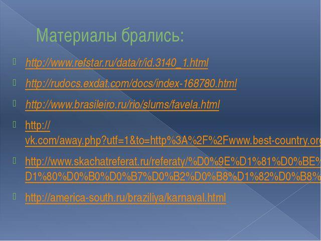 Материалы брались: http://www.refstar.ru/data/r/id.3140_1.html http://rudocs....