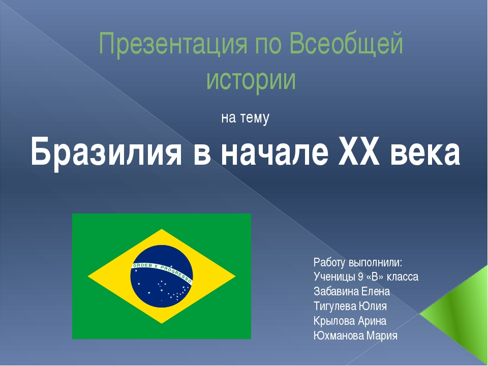 Презентация по Всеобщей истории на тему Бразилия в начале ХХ века Работу выпо...