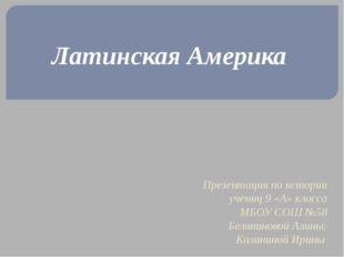 Презентация по истории учениц 9 «А» класса МБОУ СОШ №58 Беляниновой Алины; Ка