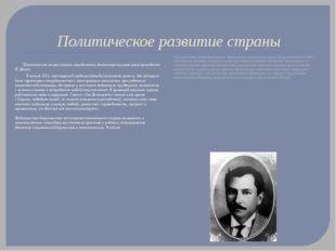 Политическое развитие страны Политическая жизнь страны определялась диктаторс
