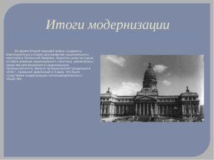 Итоги модернизации Во время Второй мировой войны создались благоприятные усло