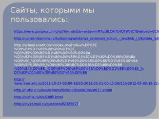 Сайты, которыми мы пользовались: https://www.google.ru/imghp?hl=ru&tab=wi&ei=