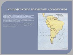 Географическое положение государства Площадьрегиона -21 млн.кв.км,населени