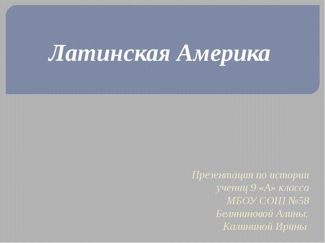 Презентация по истории учениц 9 «А» класса МБОУ СОШ №58 Беляниновой Алины; Ка...
