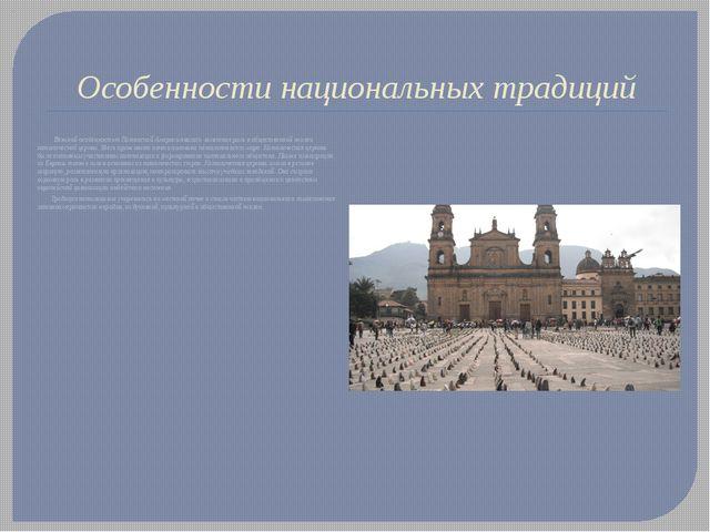 Особенности национальных традиций Важной особенностью Латинской Америки явила...