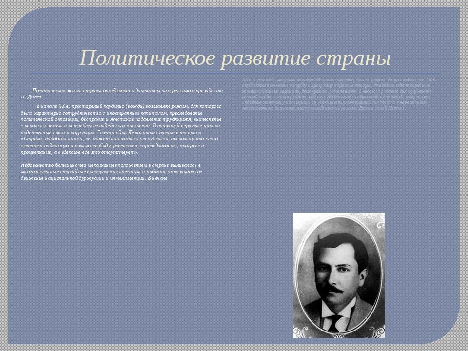 Политическое развитие страны Политическая жизнь страны определялась диктаторс...