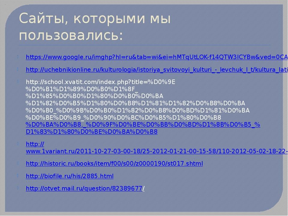Сайты, которыми мы пользовались: https://www.google.ru/imghp?hl=ru&tab=wi&ei=...