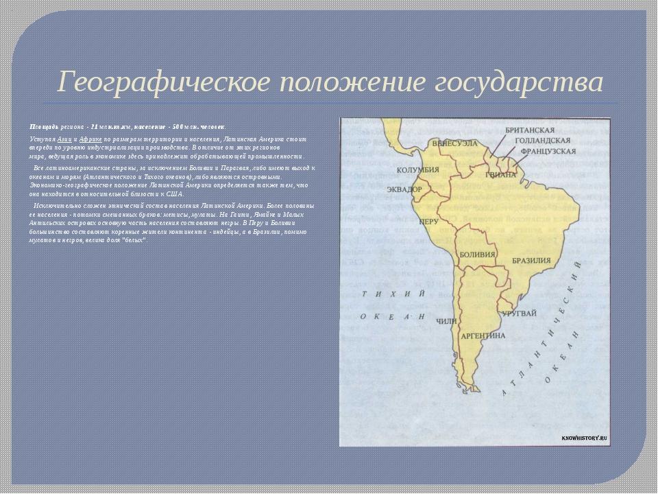 Географическое положение государства Площадьрегиона -21 млн.кв.км,населени...