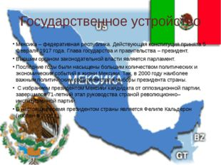 Государственное устройство Мексика – федеративная республика. Действующая кон