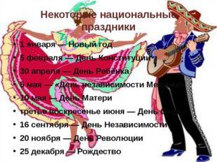 Некоторые национальные праздники 1 января—Новый год 5 февраля—День Консти