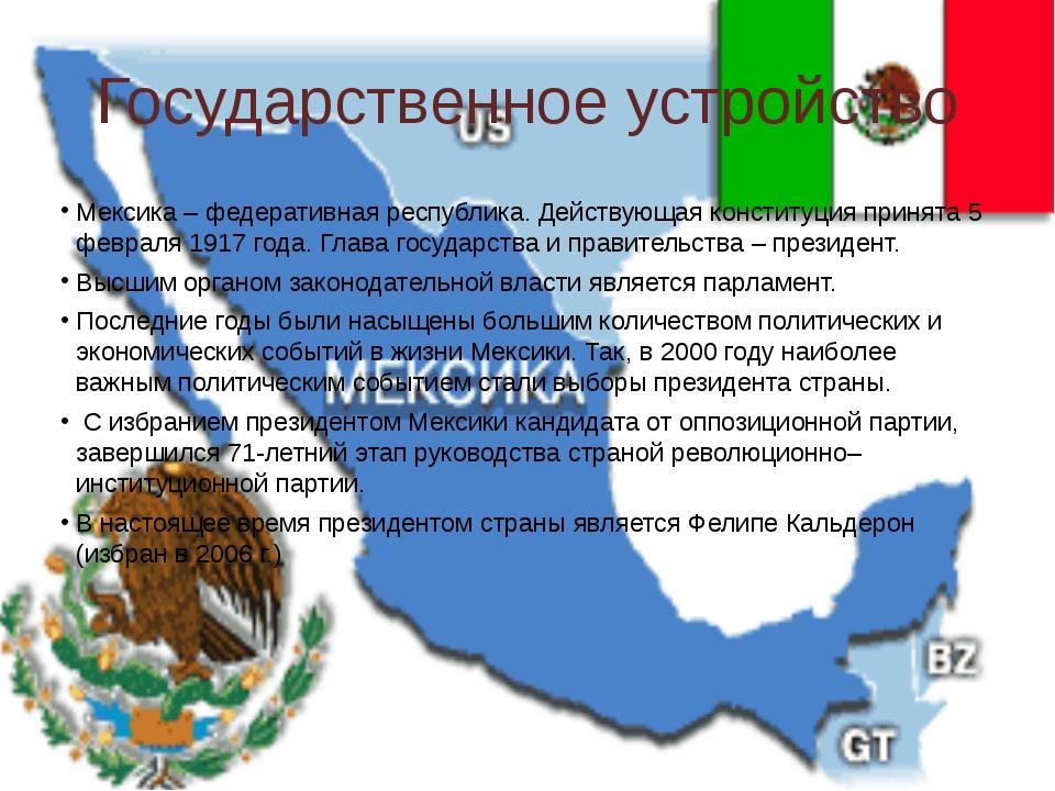 Государственное устройство Мексика – федеративная республика. Действующая кон...