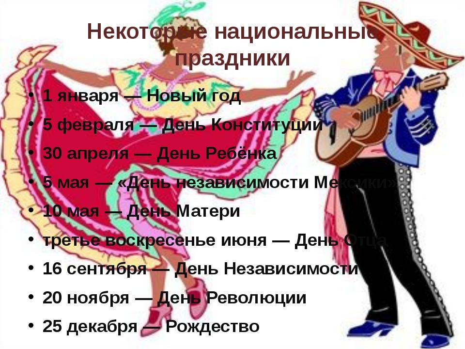 Некоторые национальные праздники 1 января—Новый год 5 февраля—День Консти...