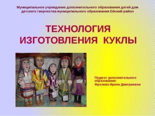 Муниципальное учреждение дополнительного образования детей дом детского творч