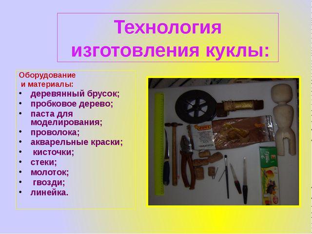 Оборудование и материалы: деревянный брусок; пробковое дерево; паста для моде...