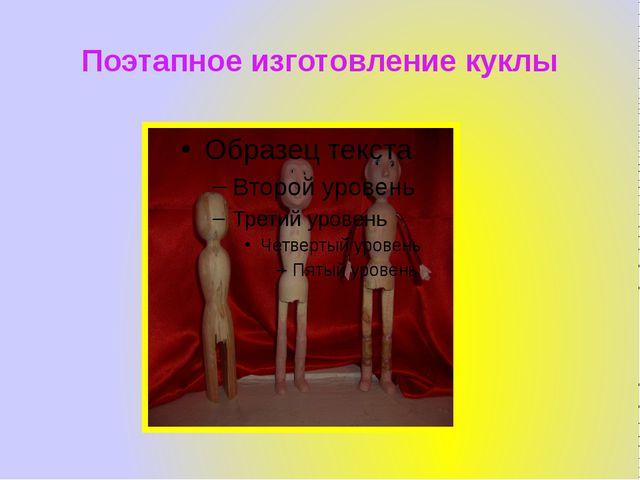 Поэтапное изготовление куклы