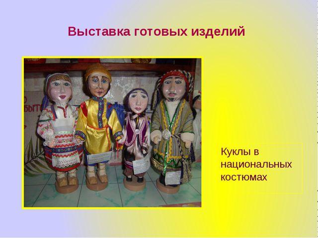 Выставка готовых изделий Куклы в национальных костюмах