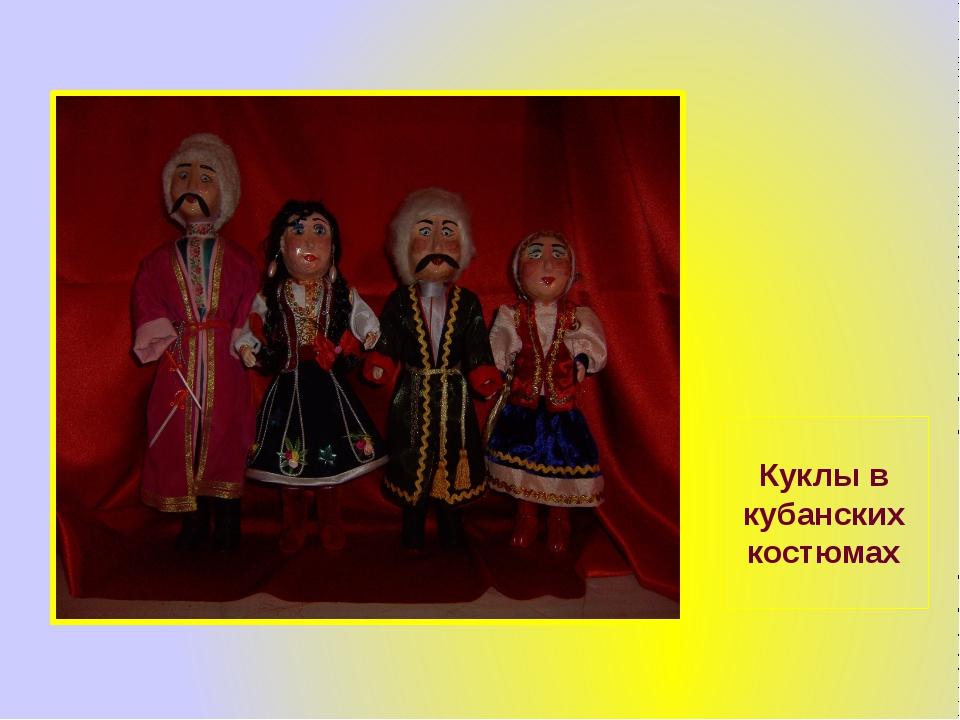 Куклы в кубанских костюмах