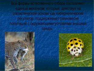 Все формы естественного отбора составляют единый механизм, который, действуя