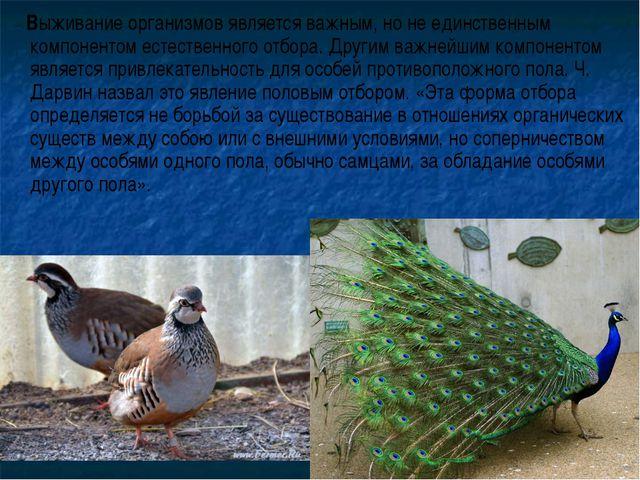 Выживание организмов является важным, но не единственным компонентом естеств...