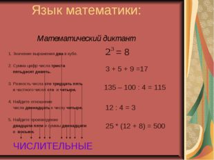 Язык математики: Математический диктант 1. Значение выражения два в кубе. 2.