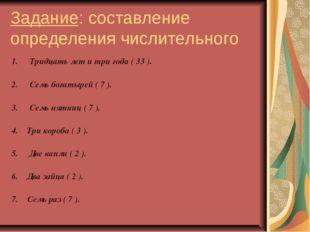 Задание: составление определения числительного Тридцать лет и три года ( 33 )