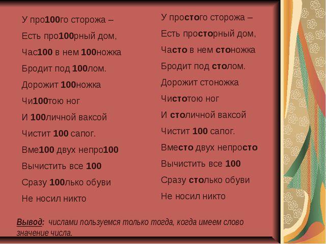 У про100го сторожа – Есть про100рный дом, Час100 в нем 100ножка Бродит под 10...