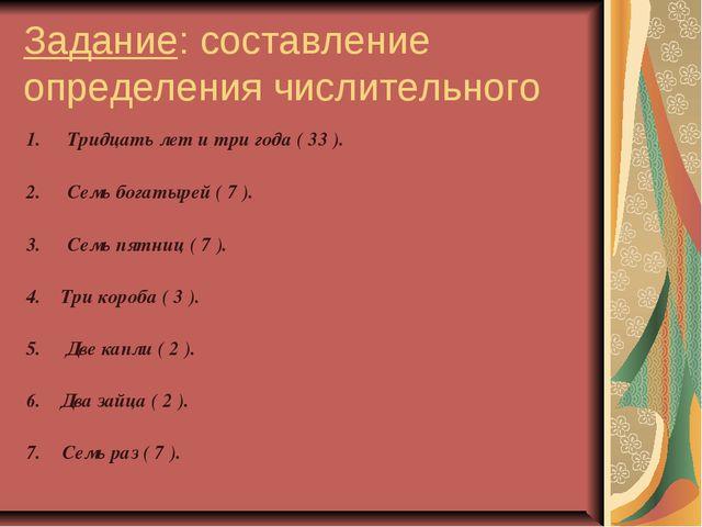 Задание: составление определения числительного Тридцать лет и три года ( 33 )...