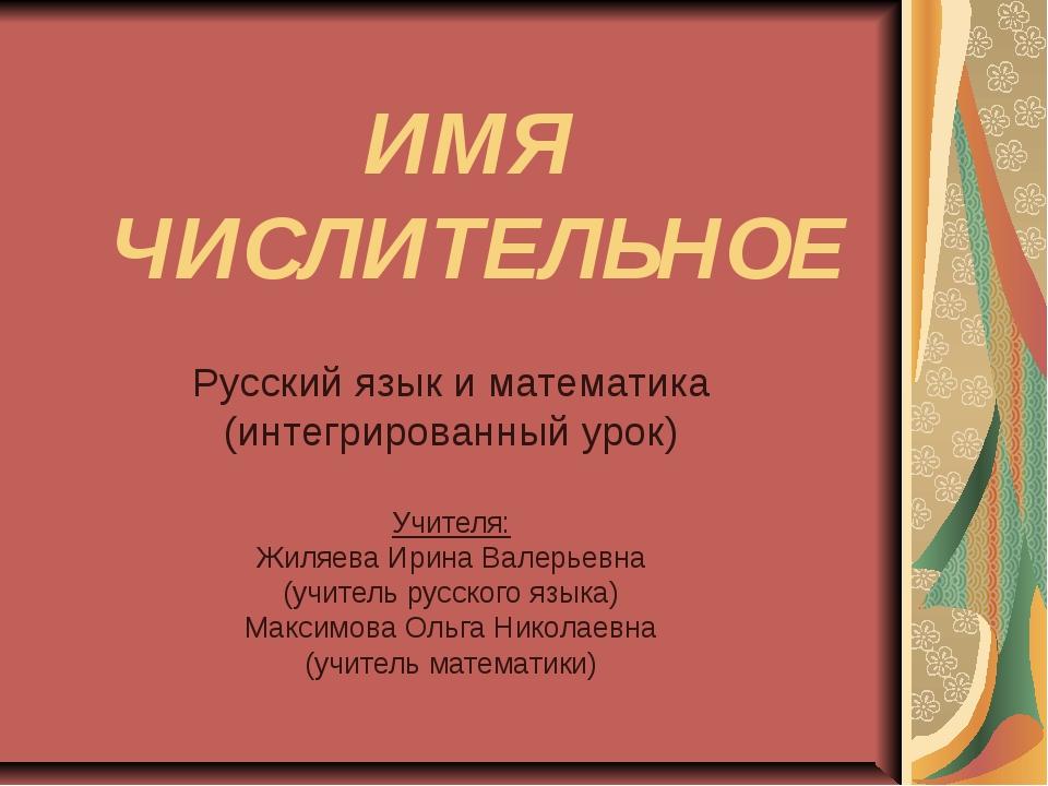 ИМЯ ЧИСЛИТЕЛЬНОЕ Русский язык и математика (интегрированный урок) Учителя: Жи...