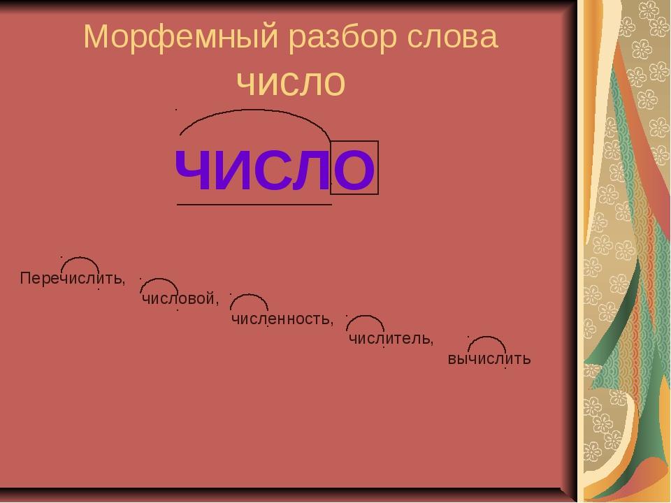 Морфемный разбор слова число ЧИСЛО Перечислить, числовой, численность, числит...