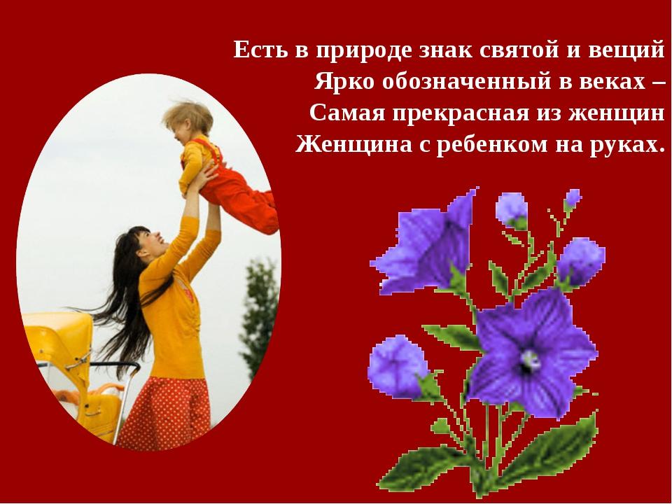 Есть в природе знак святой и вещий Ярко обозначенный в веках – Самая прекрасн...
