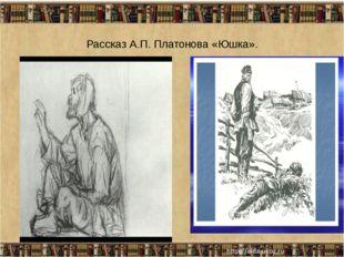 Рассказ А.П. Платонова «Юшка».