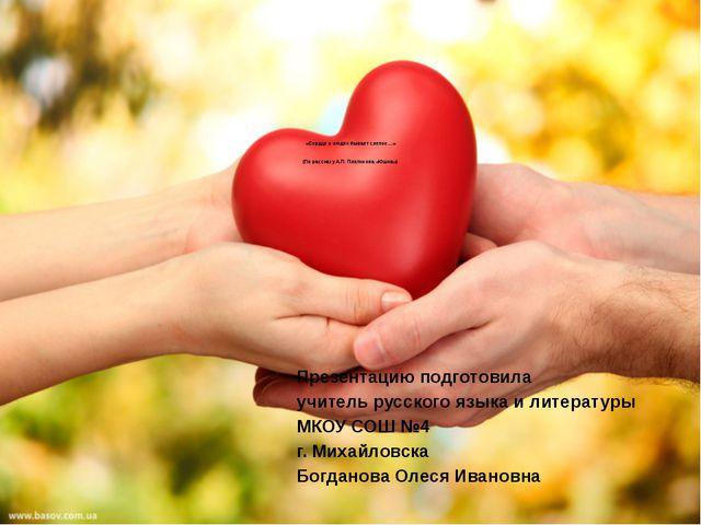«Сердце в людях бывает слепое…» (По рассказу А.П. Платонова «Юшка») Презентац...