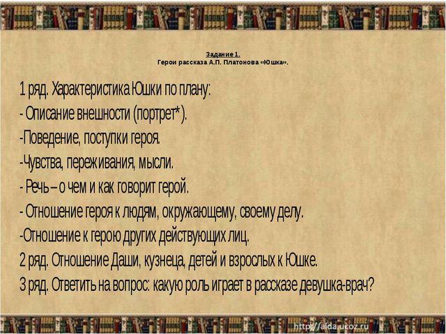 Задание 1. Герои рассказа А.П. Платонова «Юшка».