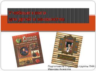 Учебные книги для детей и юношества Подготовила студентка группы ПНК-31 Ивано