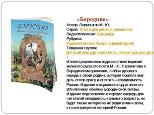 «Бородино» Автор:Лермонтов М. Ю. Серия:Книги для детей и юношества Вид исп