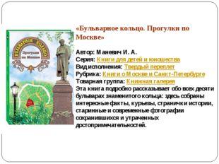 «Бульварное кольцо. Прогулки по Москве» Автор:Маневич И. А. Серия:Книги для