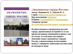 «Знаменитые города России» Автор:Маневич И. А., Шахов М. А. Серия:Книги для